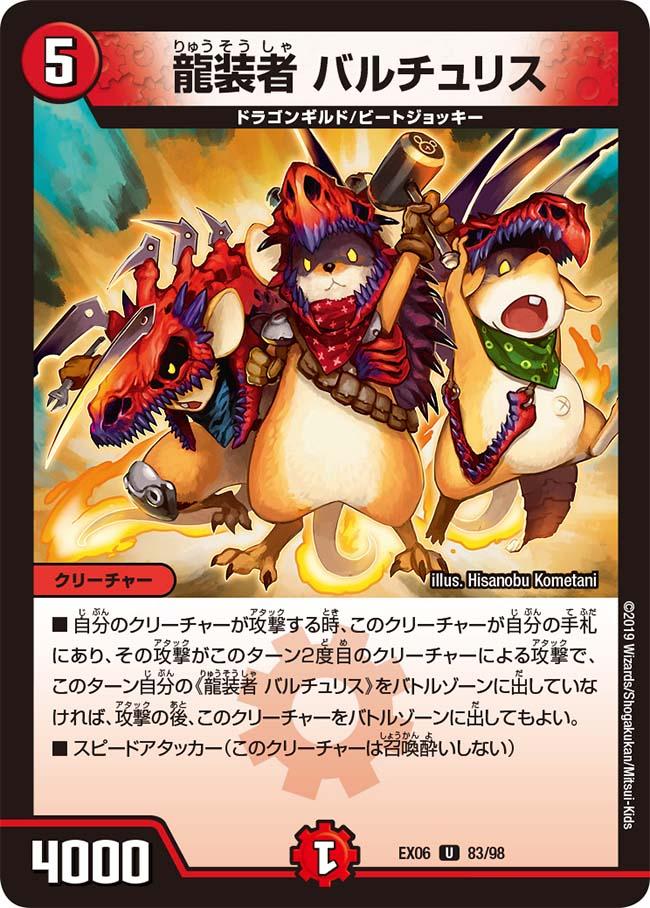 Valchuris, Dragon Armored