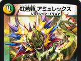 Amurex, Rainbowkind