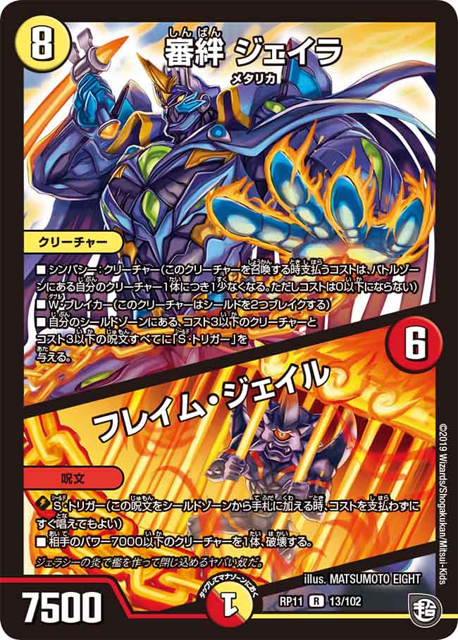 Jayra, Judgment Bond / Flame Jail