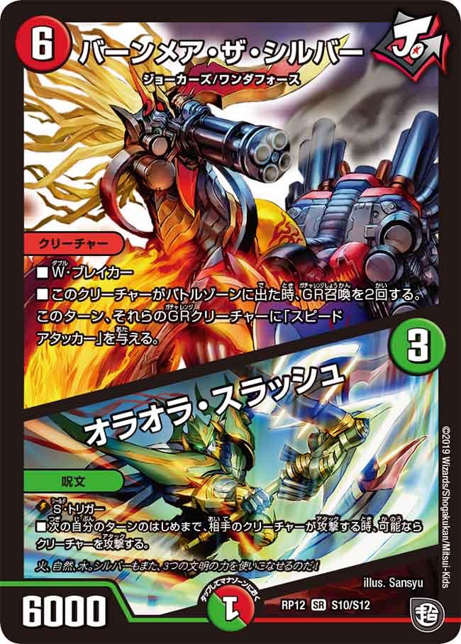 Burnmare the Silver / Oraora Slash