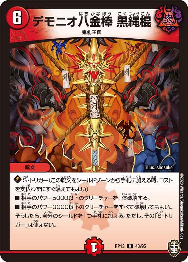 Demonio Hachikanabo Kokujoukon