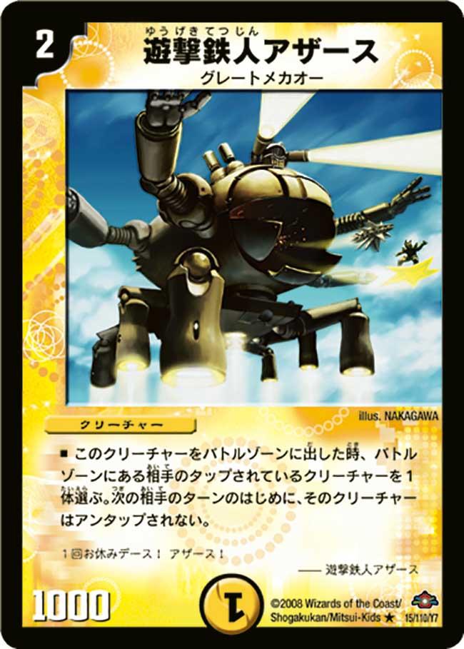 Athers, Guerilla Robot