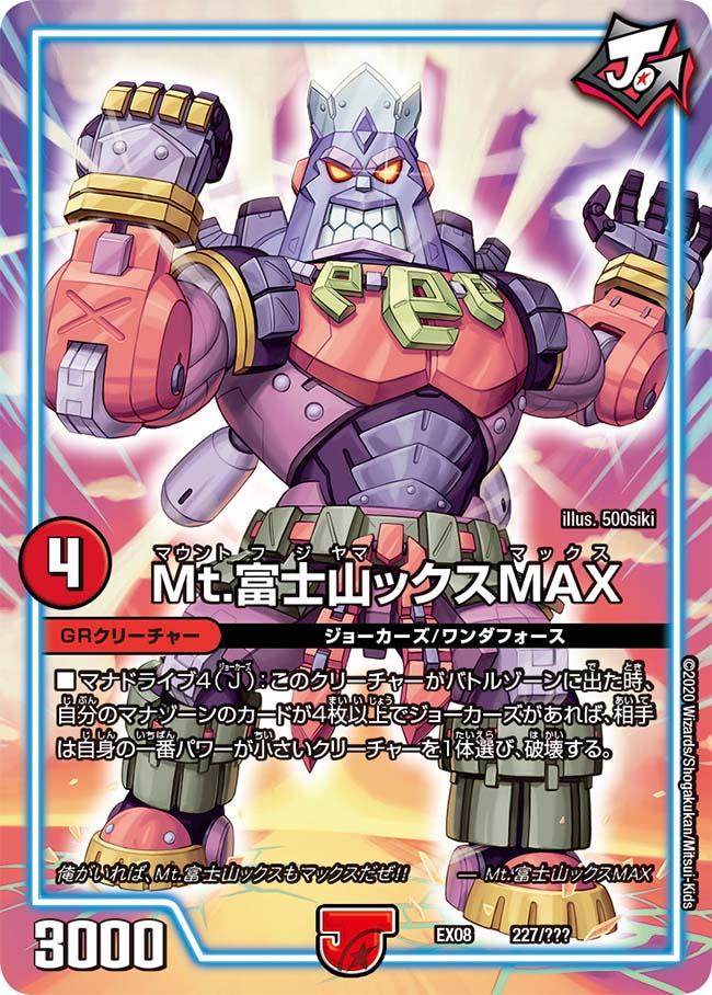 Mount Fujiyamax MAX
