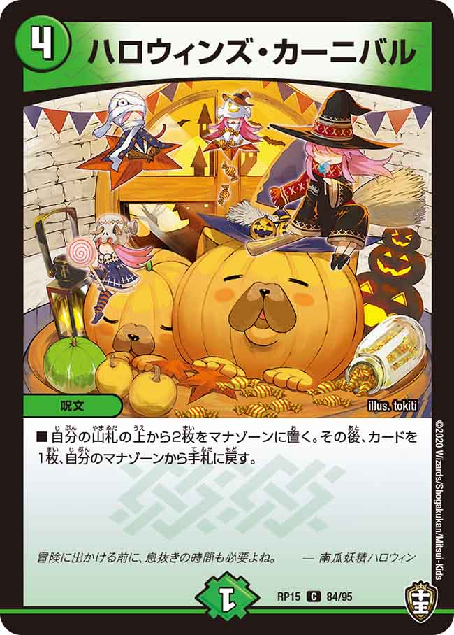Halloween's Carnival
