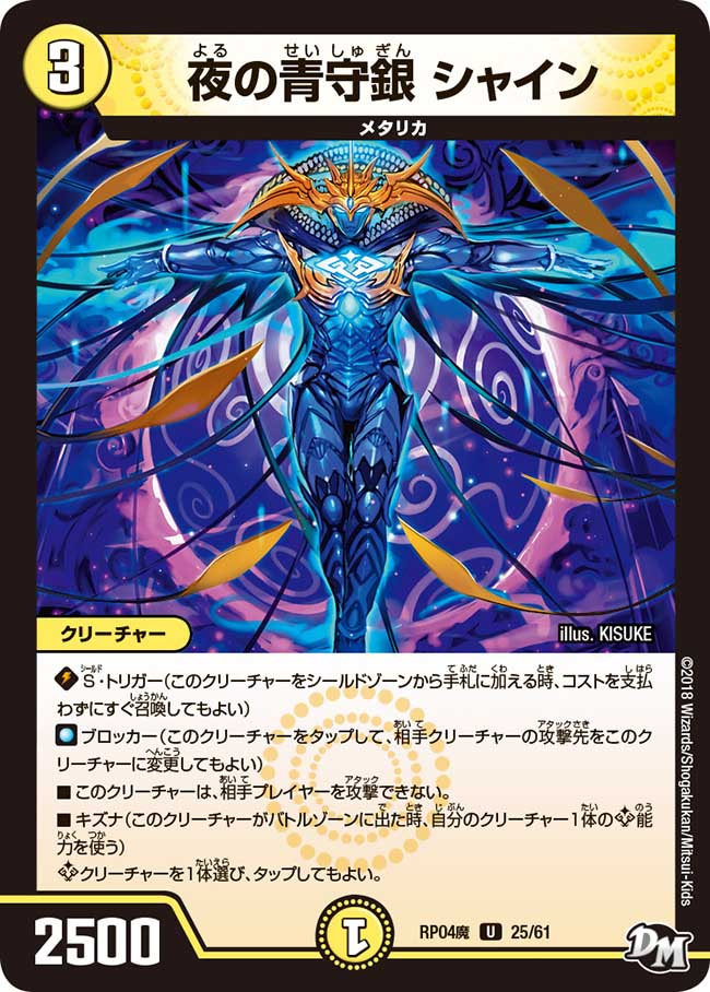 Night's Shine, Blue Defense Silver
