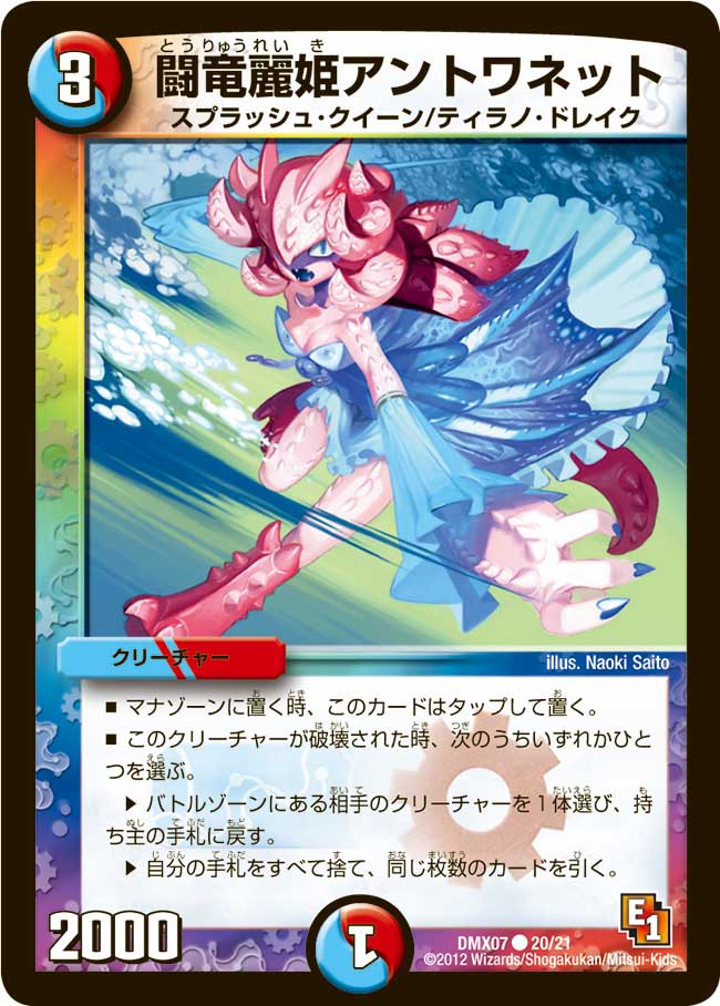 Antoinette, Beautiful Battle Dragon Princess