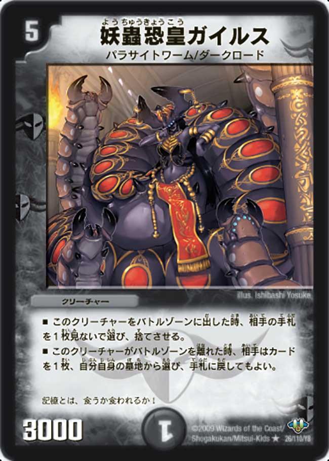Gylus, Larval Lord