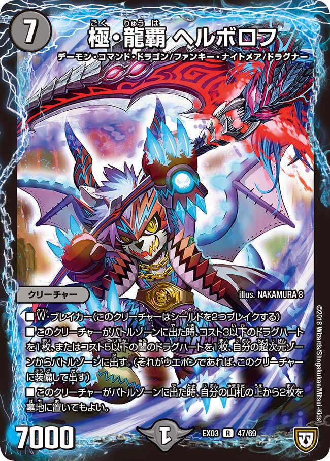 Hellborof, Supreme Dragon Edge