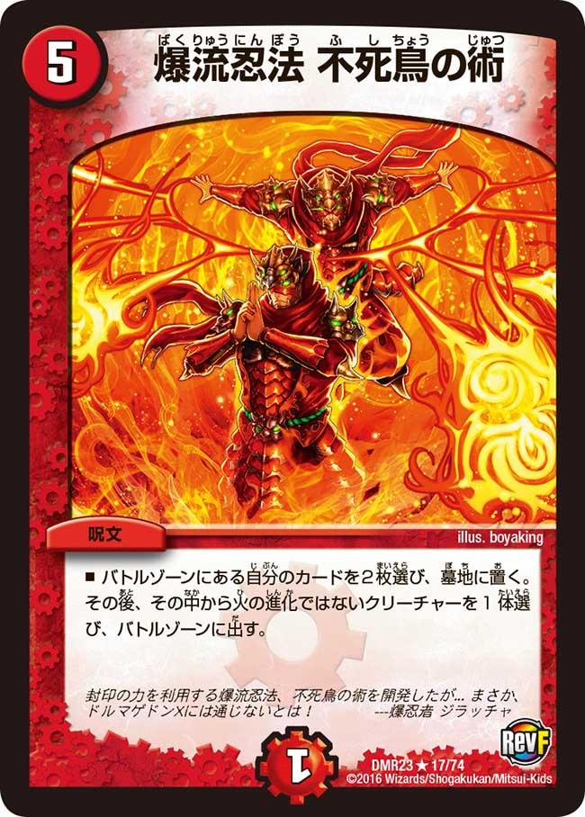 Explosive Ninpo, Phoenix Jutsu