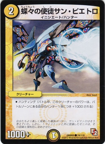 San Pietro, Vizier of Butterflies