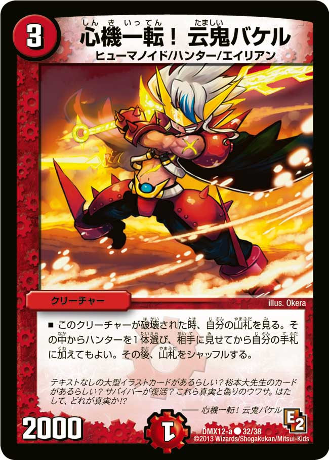 Change of Mind! Bakel, Cloud Ogre