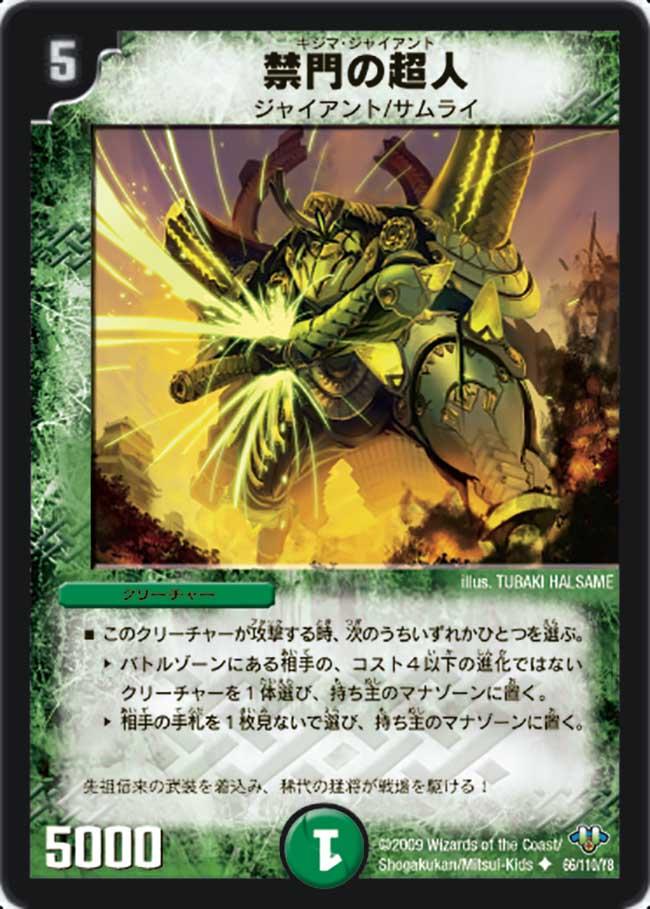 Kishima Giant