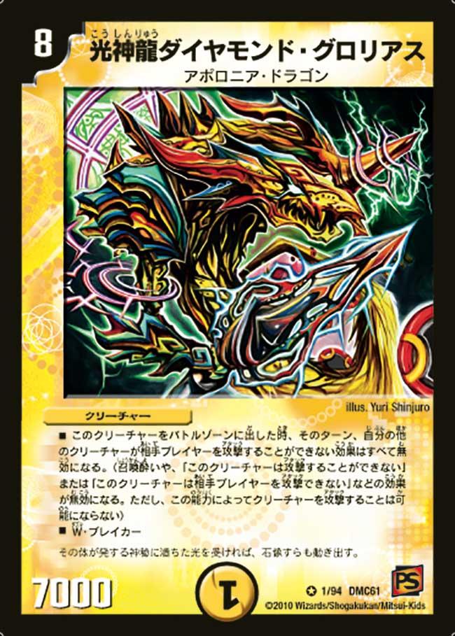 Diamond Glorius, Light Divine Dragon