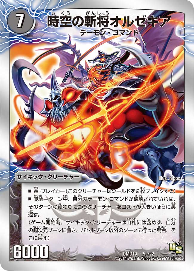 Olzekia, Temporal Sword General