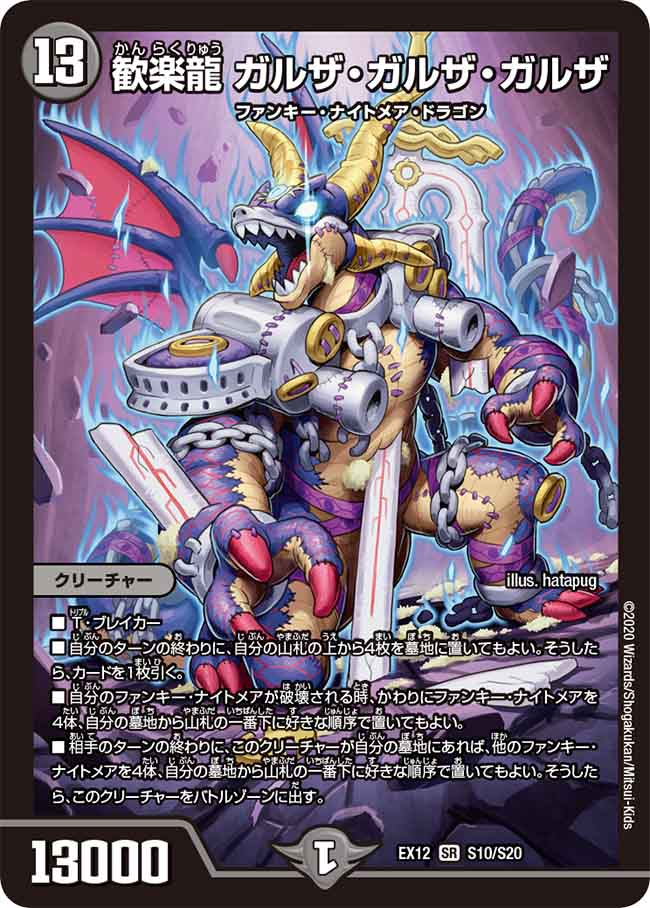 Funky Knightmare Dragon