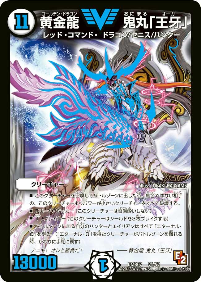 """Onimaru """"Ogre"""", Golden Dragon"""