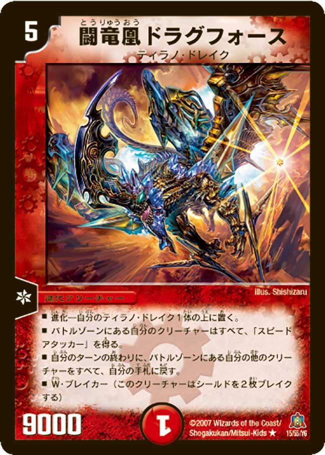 Dragforce, Battle Phoenix Dragon