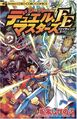 Duel Masters: Fighting Edge Volume 9
