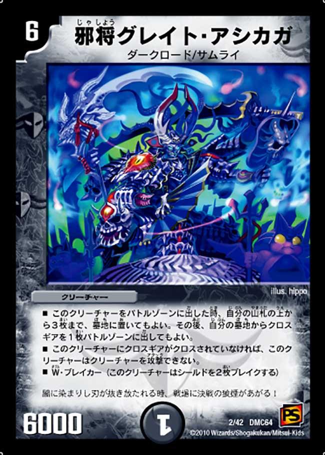 Great Ashikaga, Wicked General