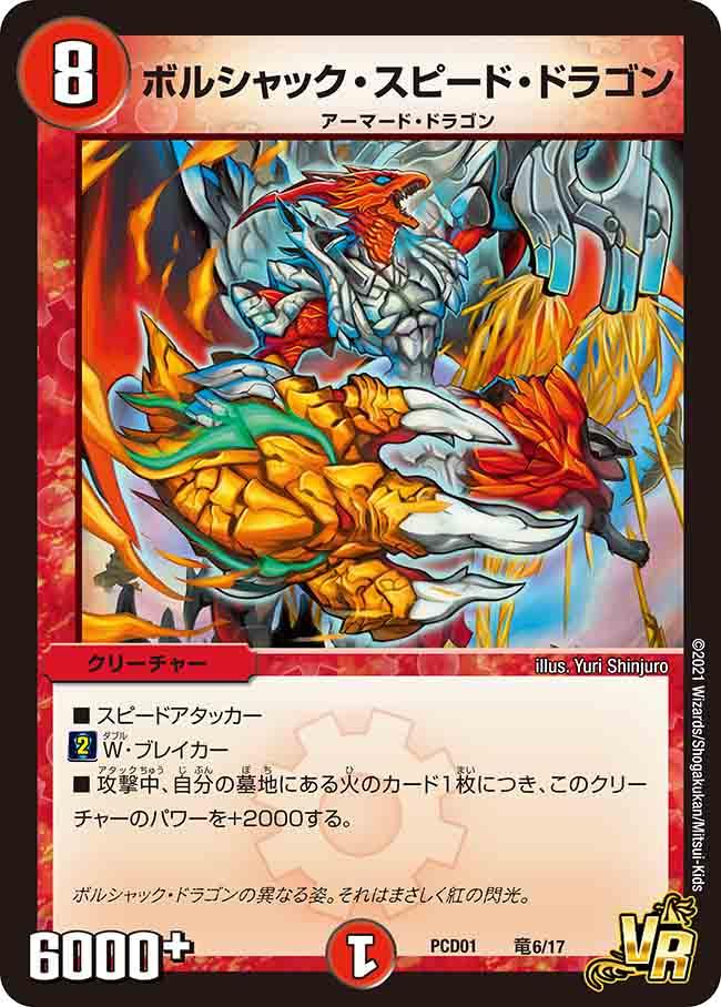 Bolshack Speed Dragon