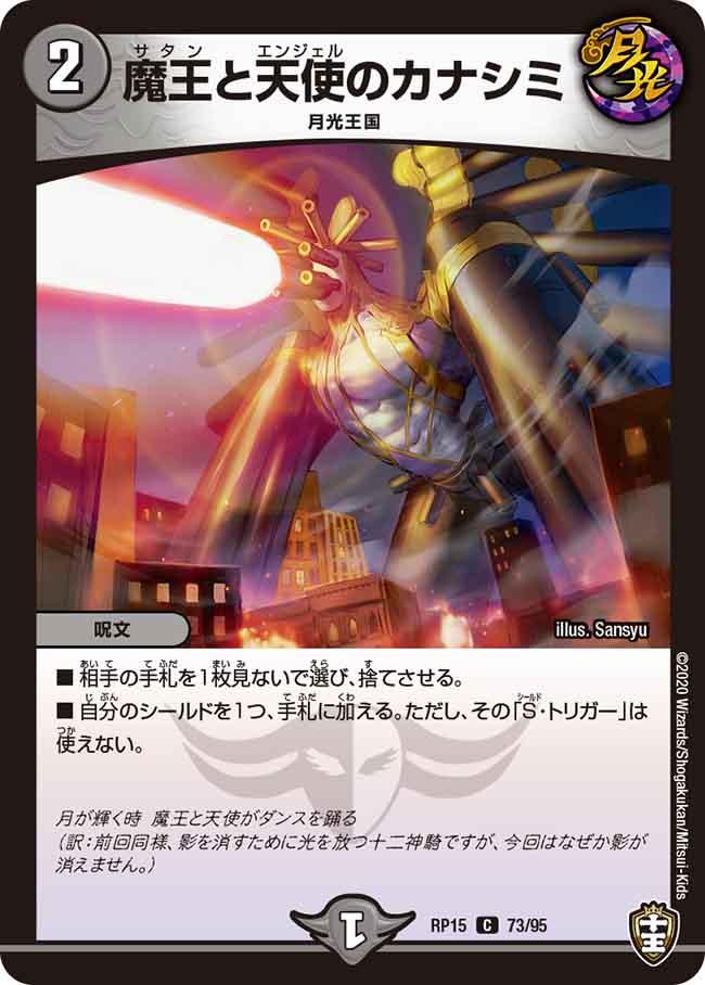 Kanashimi of Satan and Angel