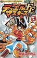 Duel Masters: Fighting Edge Volume 1