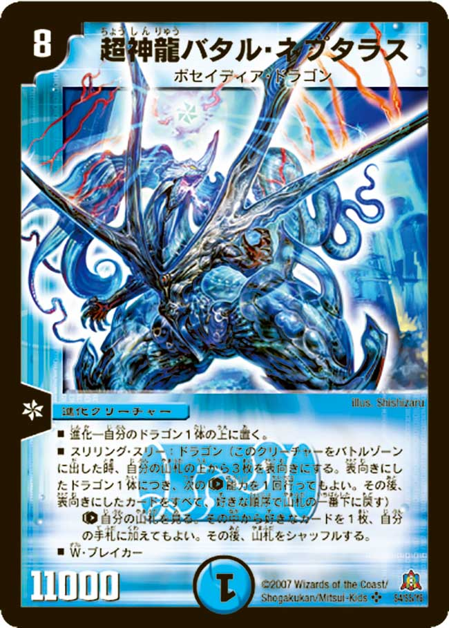 Batal Neptaras, Super Divine Dragon