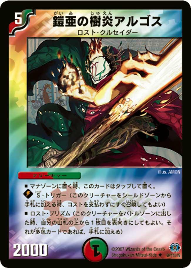 Argos, Gaia's Treeblaze
