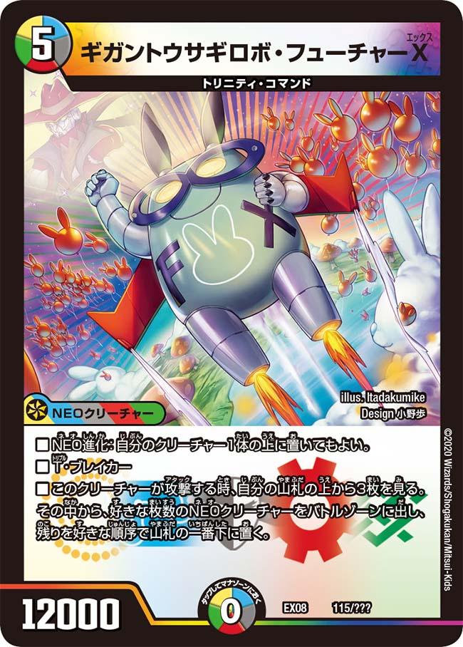 Giganto Usagi Robo Future X