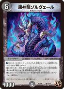 Dmpcd1-竜14