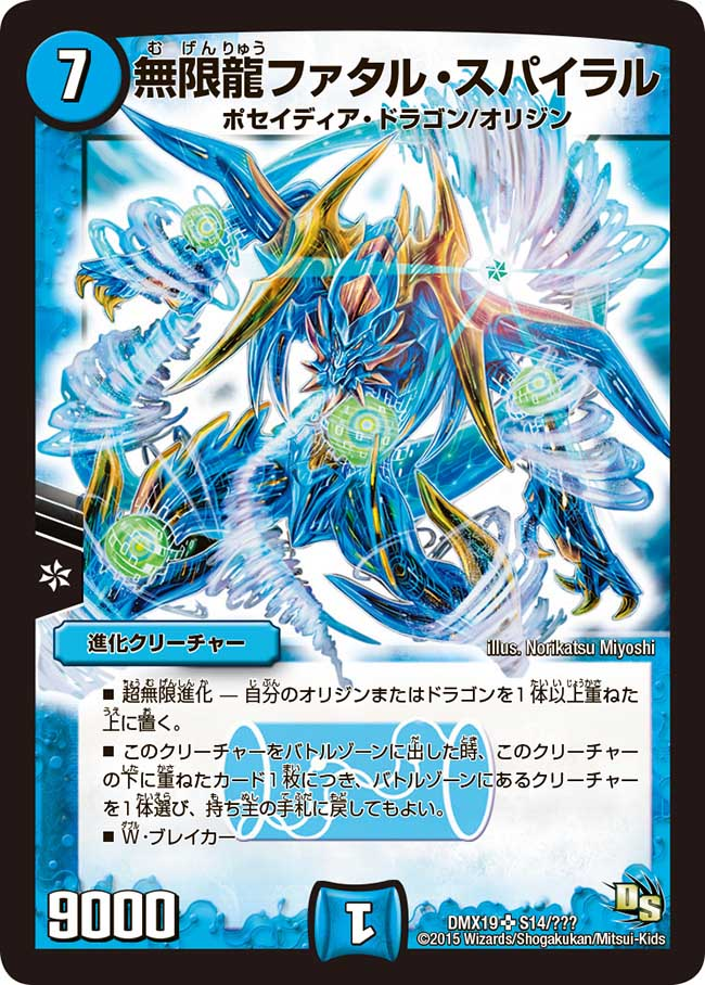 Fatal Spiral, Infinite Dragon