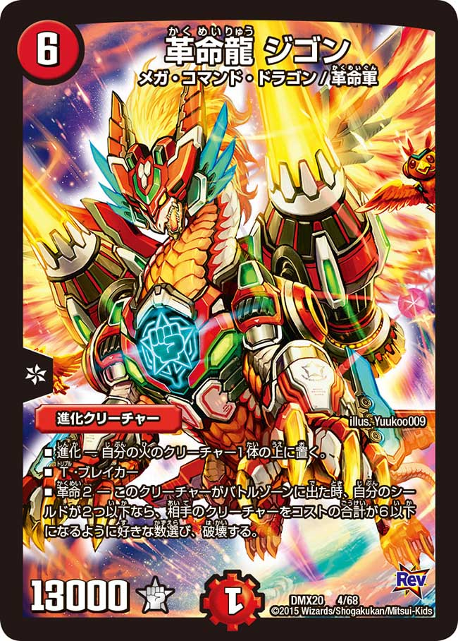 Jigon, Revolution Dragon