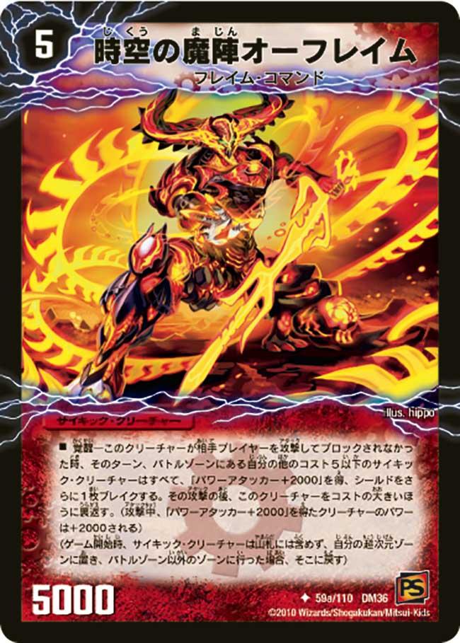 O'Flame, Temporal Djinn