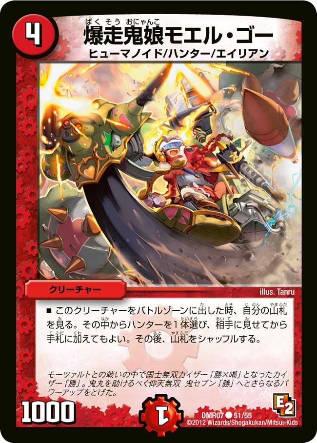 Moel Go, Explosive Oni Princess