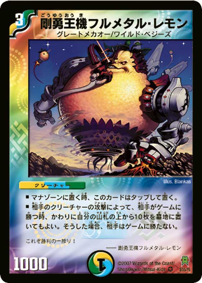 Fullmetal Lemon, Brave King Mecha
