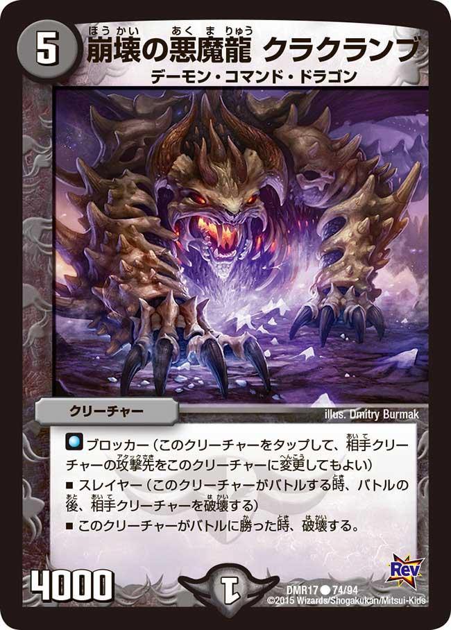 Claclamb, Decay Demon Dragon
