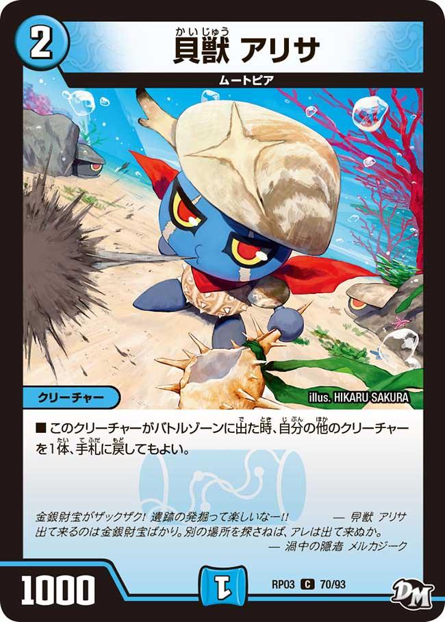 Arisa, Shell Beast
