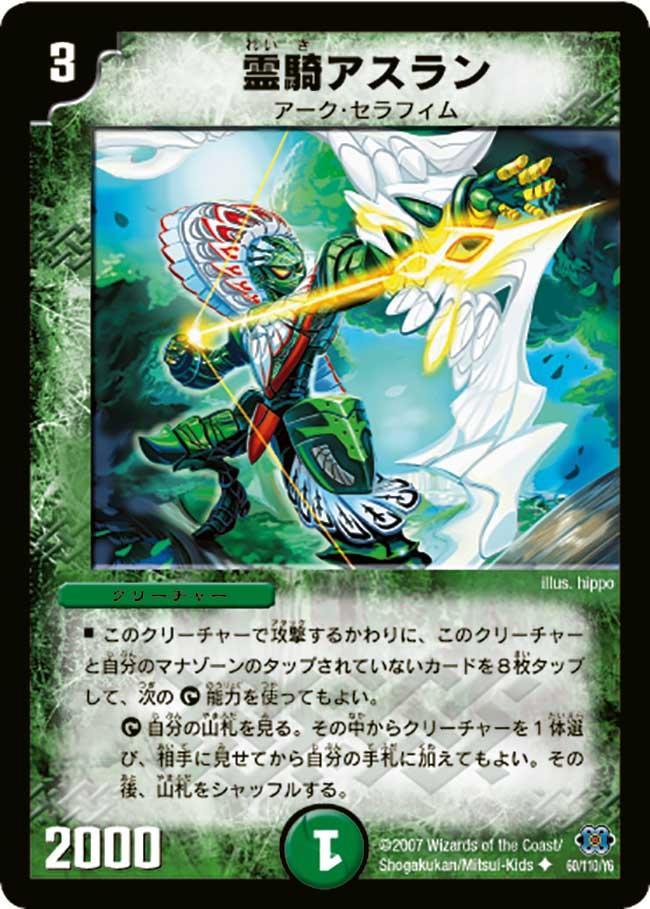 Asuran, Spirit Knight
