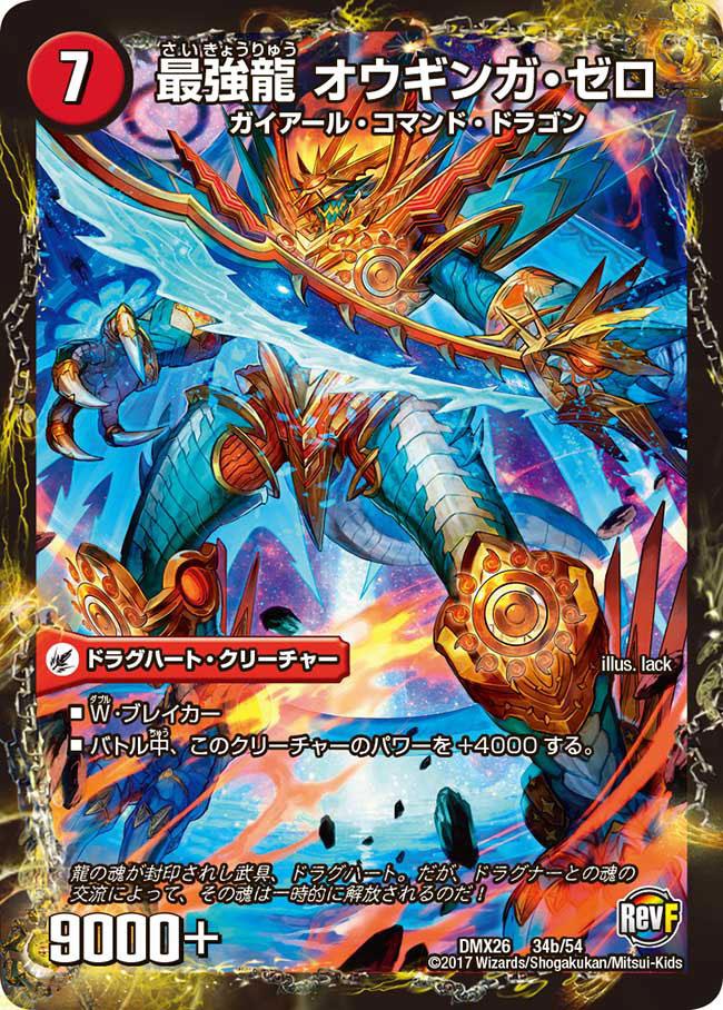 Ohginga Zero, Strongest Dragon
