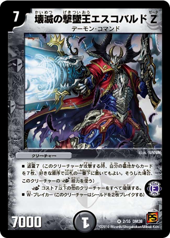 Escobalt Zeta, Annihilating Gunlord