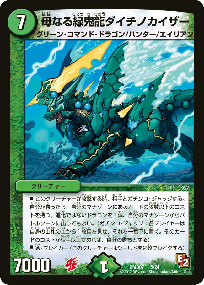 Green Command Dragon