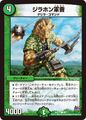 Sergeant Jirahon