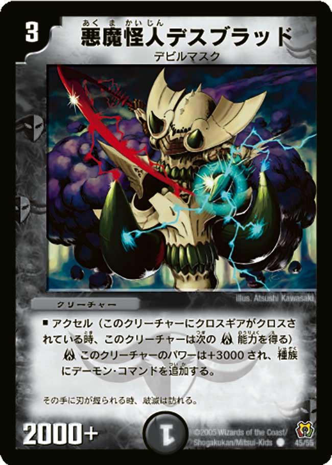 Deathblood, Mysterious Demon