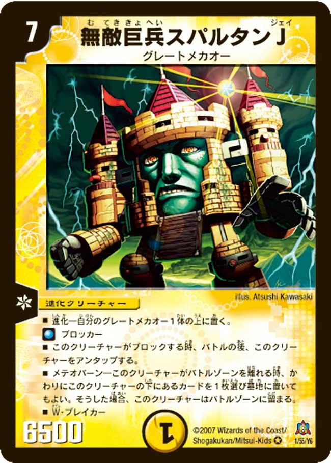 Invincible Giant Mecha Spartan J