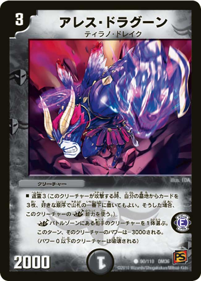 Ares Dragoon