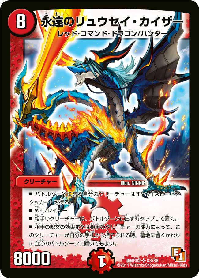 Red Command Dragon
