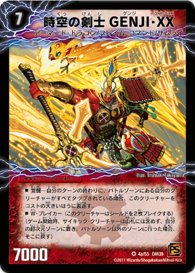 GENJI Double Cross, Temporal Swordsman