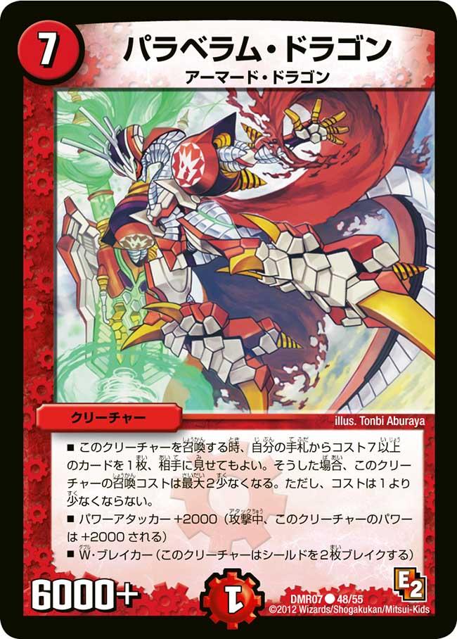 Parabellum Dragon