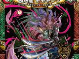 Momoking, Jonetsu Dragon