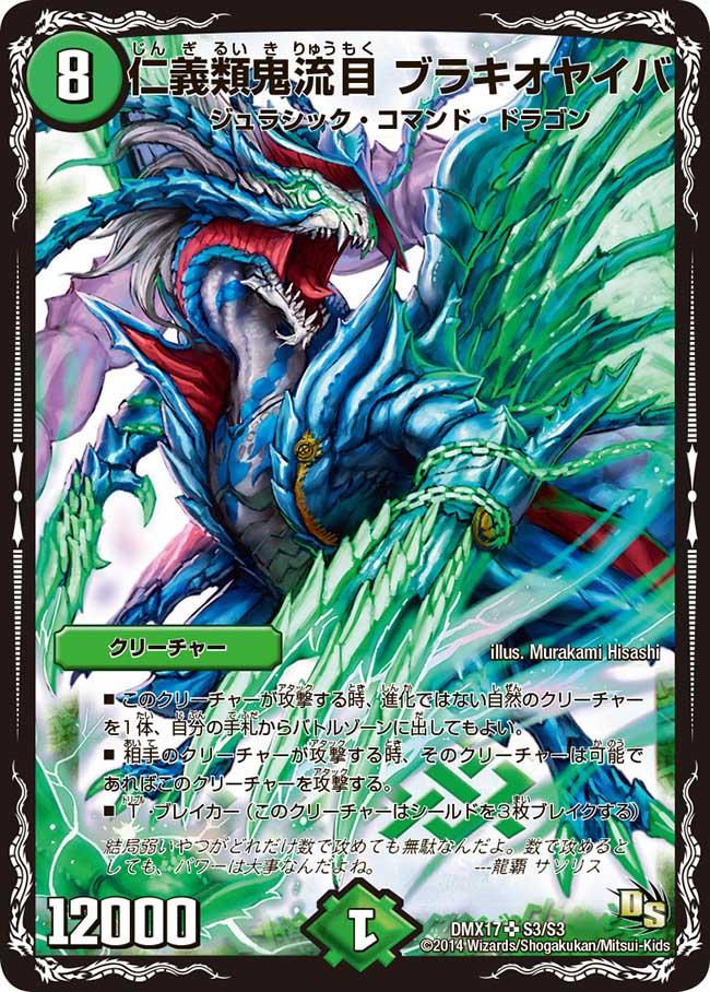Brachio Yaiba, Honorful Oni Blade